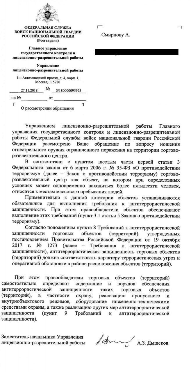 Правила ношения травматического оружия