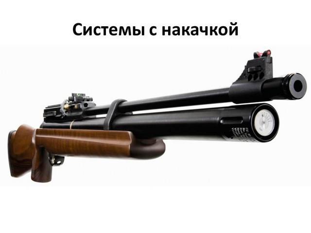 Особенности оружия с накачкой