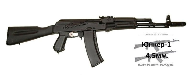 Обзор пневматических винтовок Юнкер 2, 3, 4 на базе АК-47
