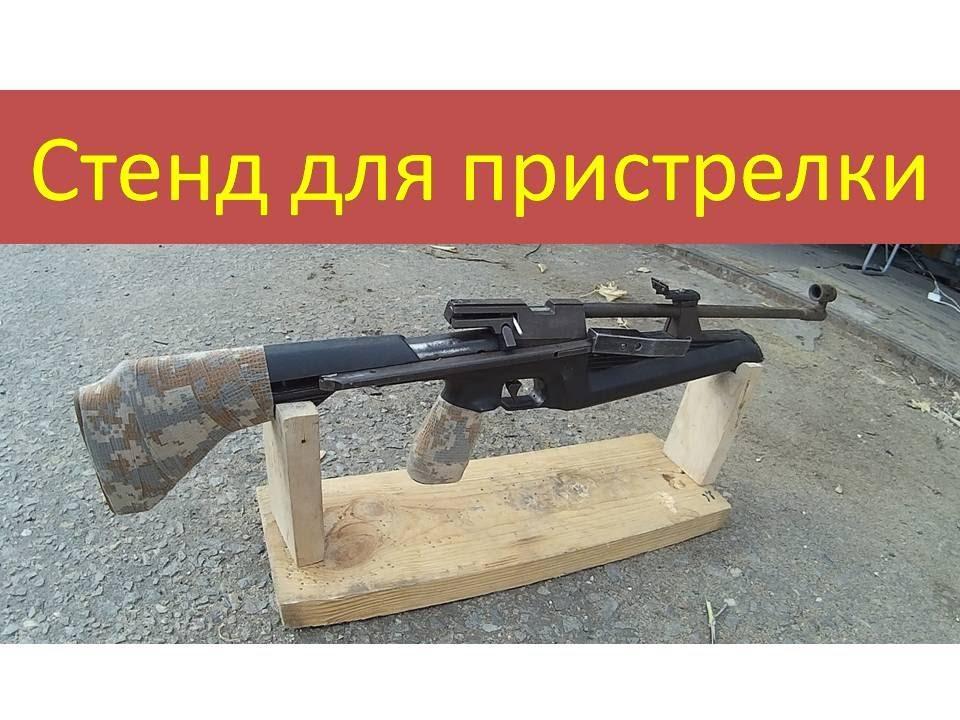 Роль станка в пристрелке