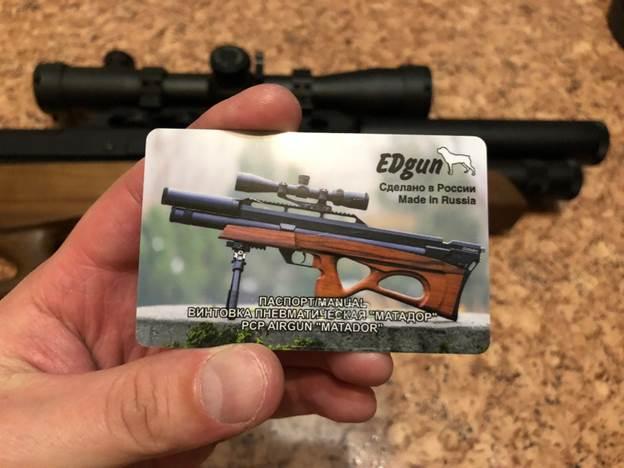 Отзывы EDgun Matador R5M
