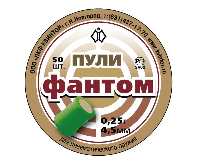 Пули Квинтор Фантом