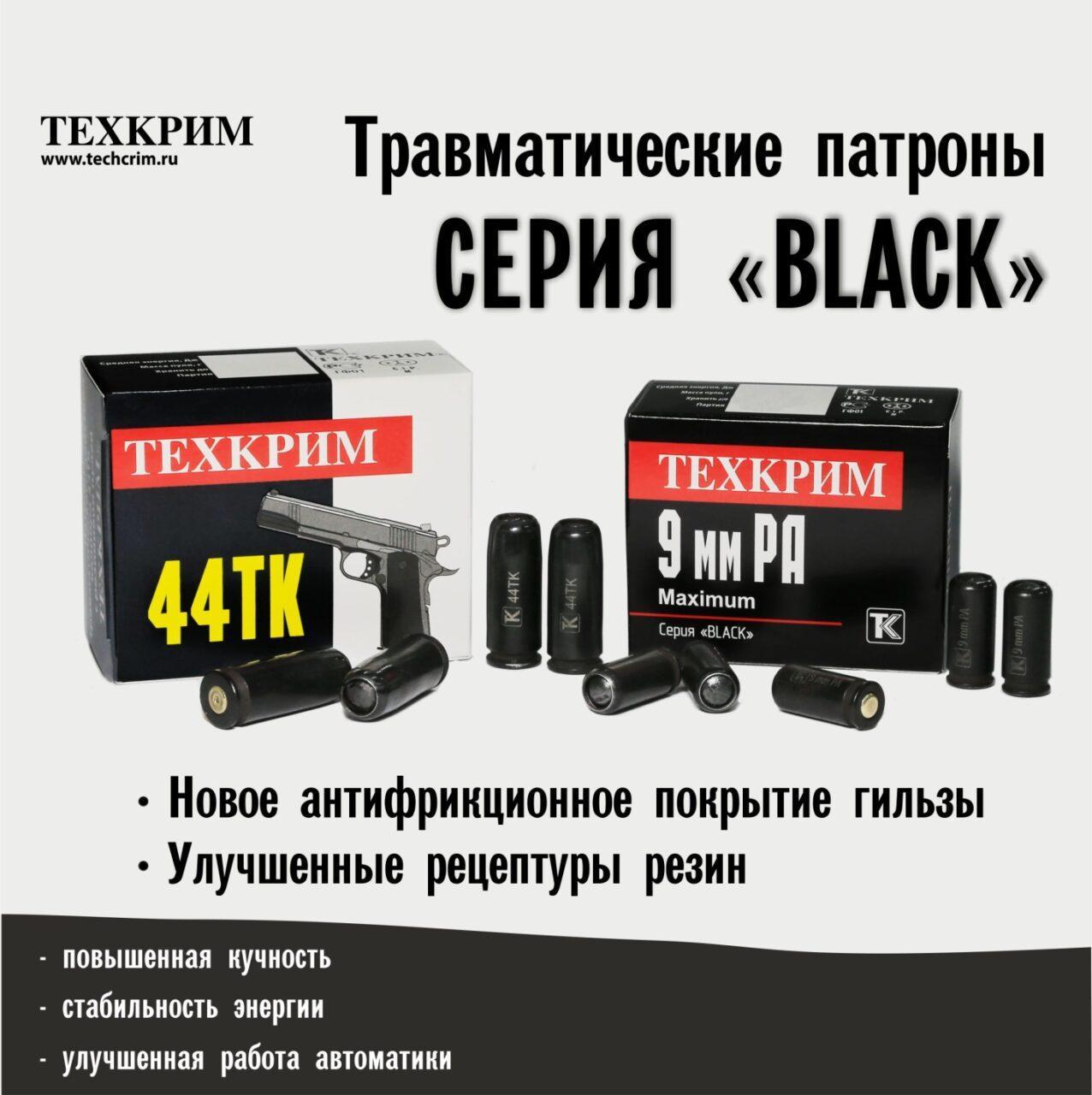 Листовка-серии-Black.jpg